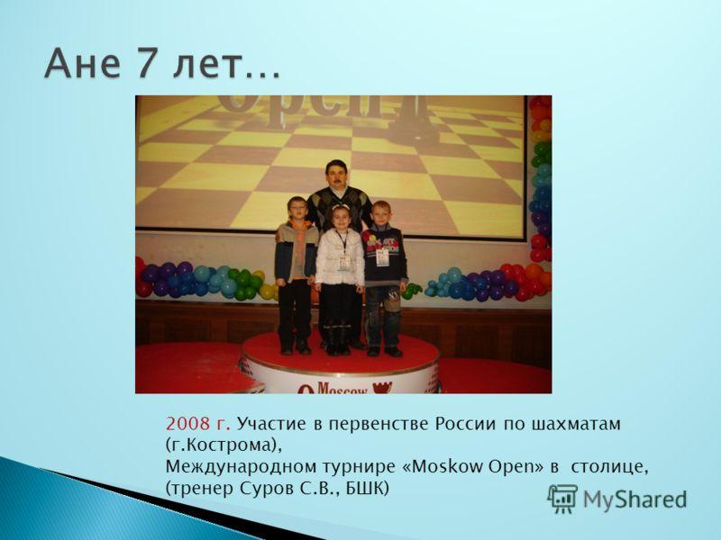 2008 г. Участие в первенстве России по шахматам (г.Кострома), Международном турнире «Moskow Open» в столице, (тренер Суров С.В., БШК)