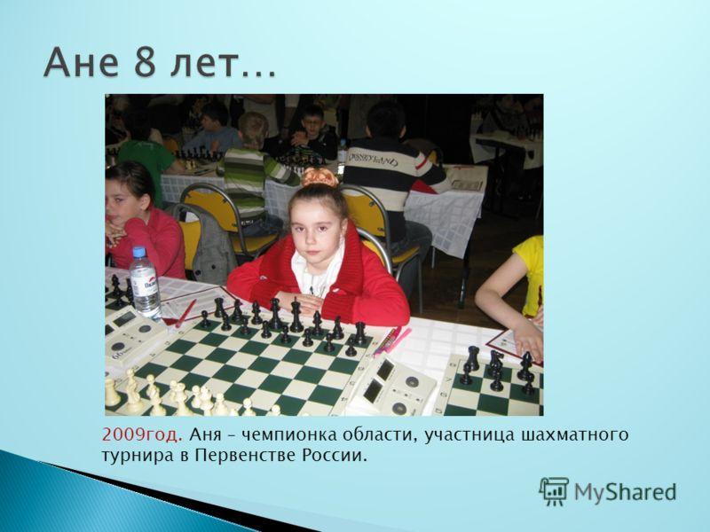 2009год. Аня – чемпионка области, участница шахматного турнира в Первенстве России.