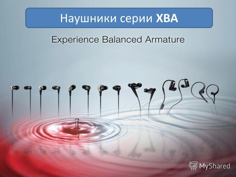 Наушники серии XBA