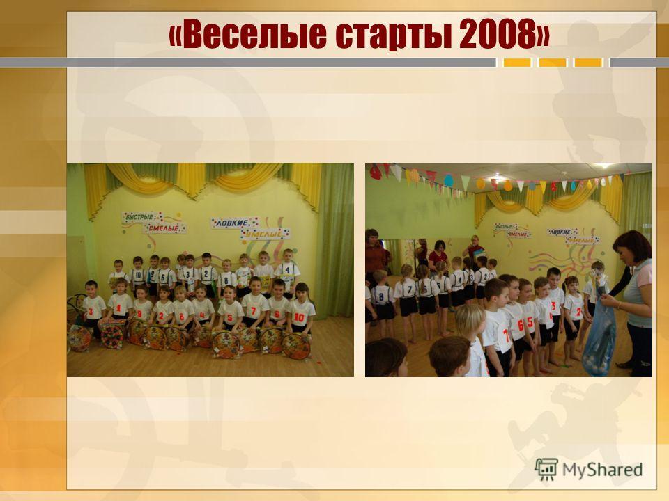 «Веселые старты 2008»