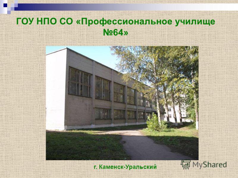 Презентация на тему ГОУ НПО СО Профессиональное училище г  Каменск Уральский