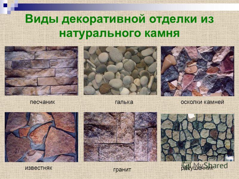 Виды декоративной отделки из натурального камня ракушечникизвестняк гранит песчаникгалькаосколки камней