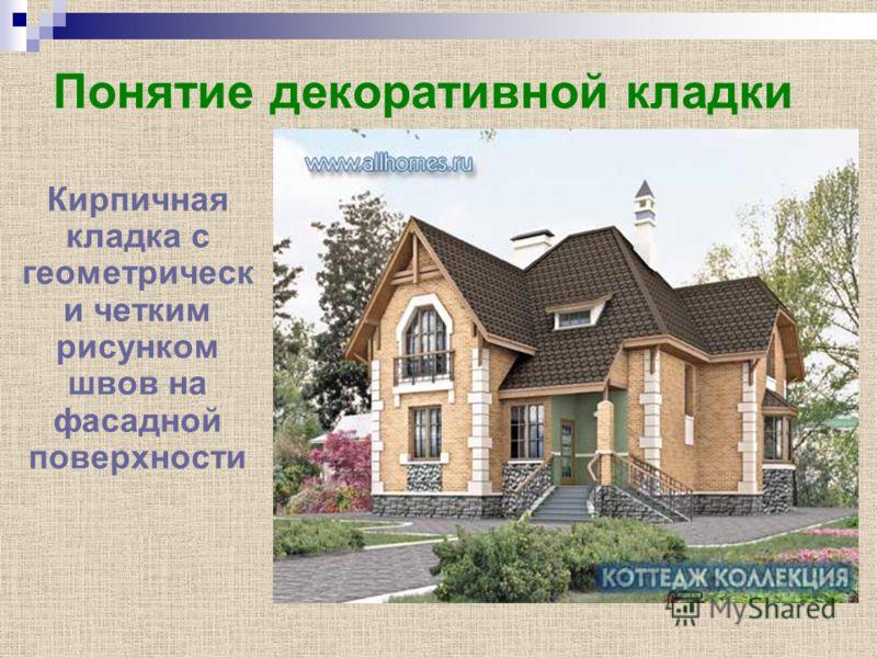 Понятие декоративной кладки Кирпичная кладка с геометрическ и четким рисунком швов на фасадной поверхности