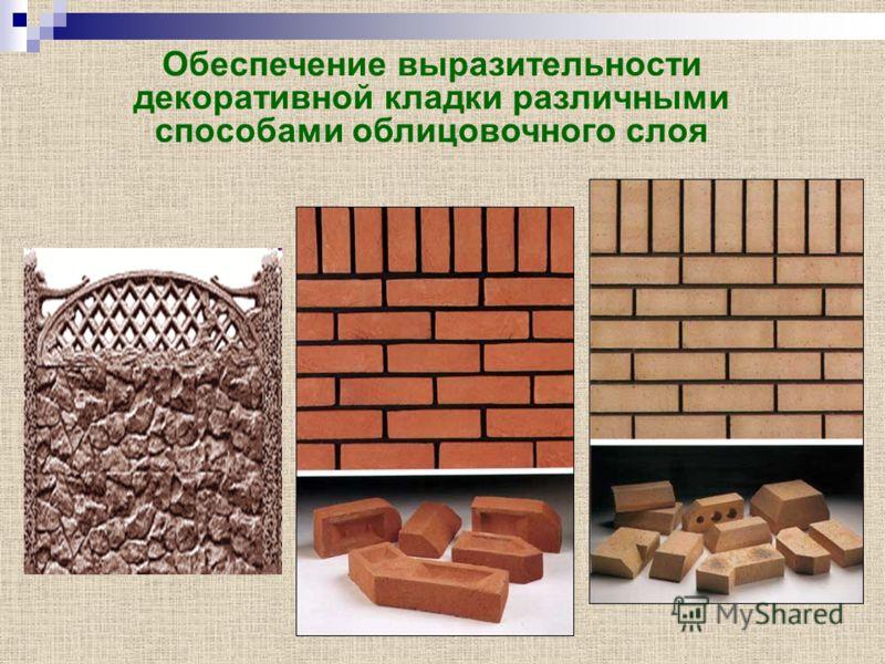 Обеспечение выразительности декоративной кладки различными способами облицовочного слоя