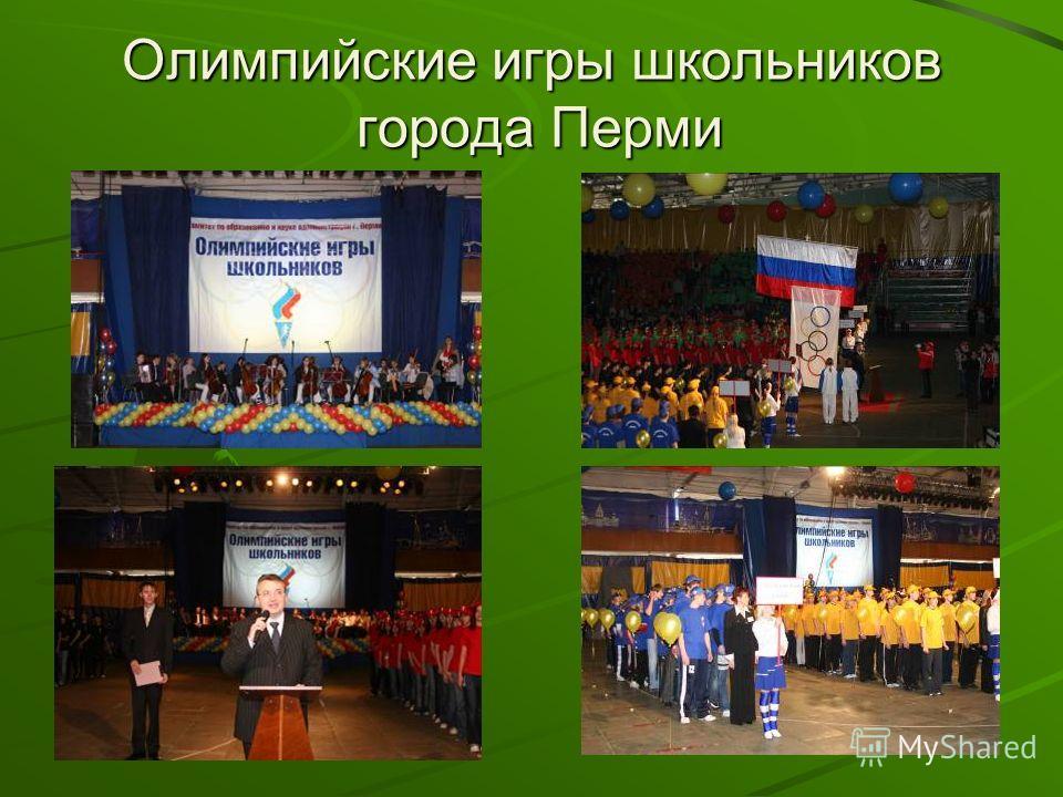 Олимпийские игры школьников города Перми