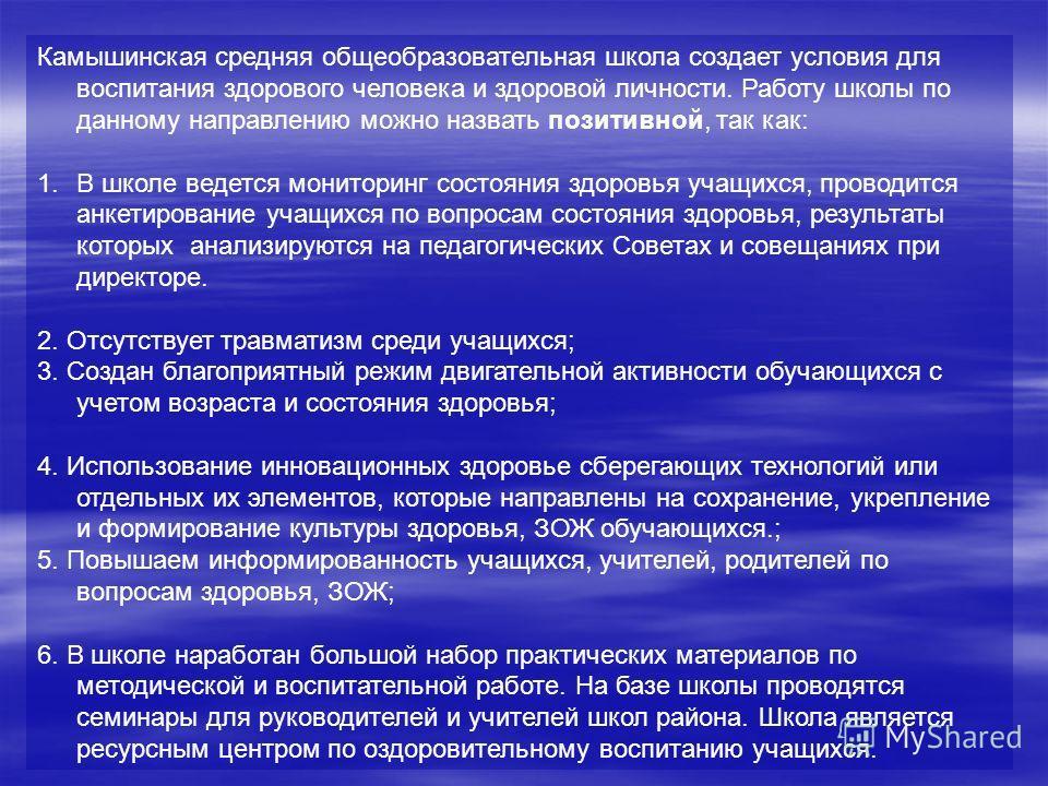 Камышинская средняя общеобразовательная школа создает условия для воспитания здорового человека и здоровой личности. Работу школы по данному направлению можно назвать позитивной, так как: 1.В школе ведется мониторинг состояния здоровья учащихся, пров