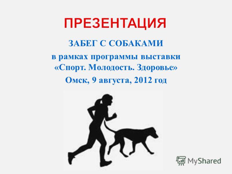 ЗАБЕГ С СОБАКАМИ в рамках программы выставки « Спорт. Молодость. Здоровье » Омск, 9 августа, 2012 год