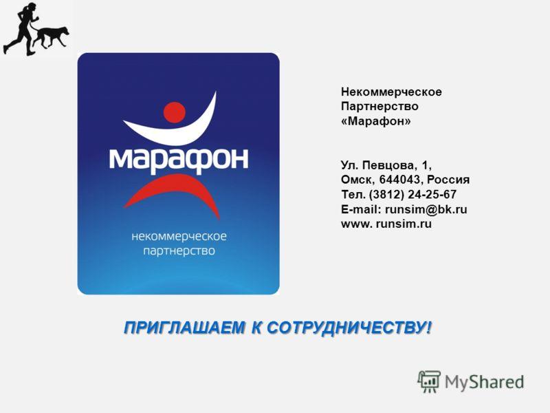 ПРИГЛАШАЕМ К СОТРУДНИЧЕСТВУ! Некоммерческое Партнерство «Марафон» Ул. Певцова, 1, Омск, 644043, Россия Тел. (3812) 24-25-67 E-mail: runsim@bk.ru www. runsim.ru