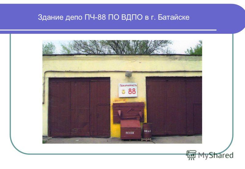 Здание депо ПЧ-88 ПО ВДПО в г. Батайске