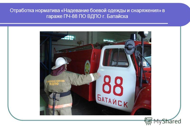 Отработка норматива «Надевание боевой одежды и снаряжения» в гараже ПЧ-88 ПО ВДПО г. Батайска