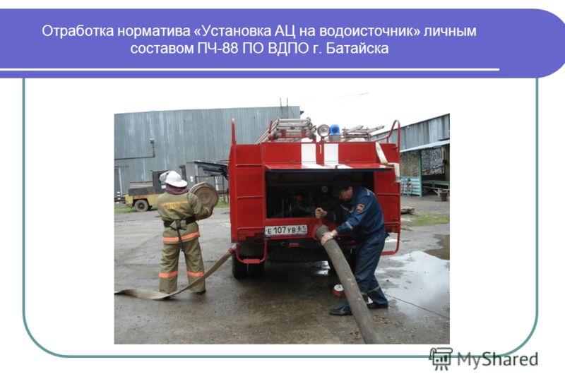 Отработка норматива «Установка АЦ на водоисточник» личным составом ПЧ-88 ПО ВДПО г. Батайска