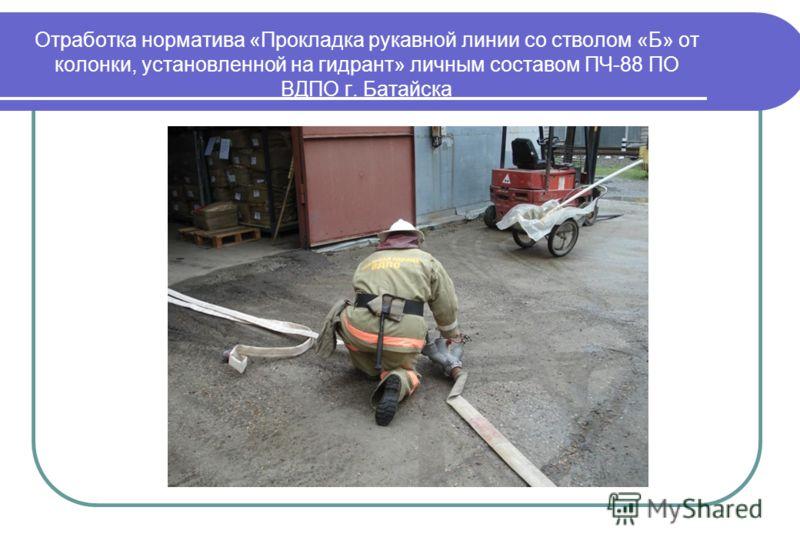 Отработка норматива «Прокладка рукавной линии со стволом «Б» от колонки, установленной на гидрант» личным составом ПЧ-88 ПО ВДПО г. Батайска