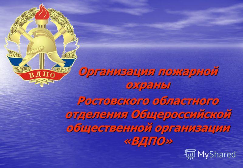 Организация пожарной охраны Ростовского областного отделения Общероссийской общественной организации «ВДПО»