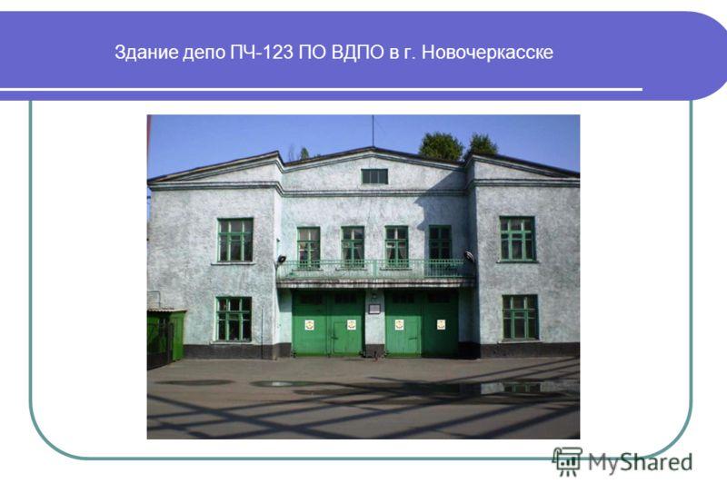 Здание депо ПЧ-123 ПО ВДПО в г. Новочеркасске