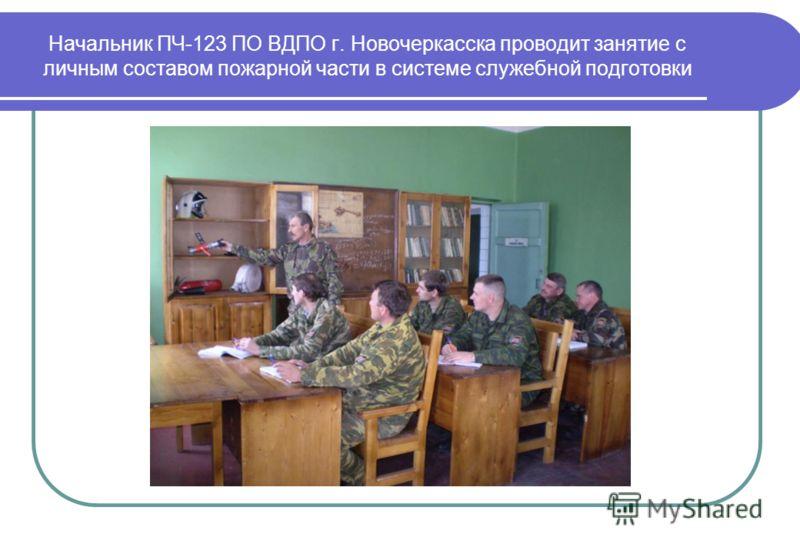 Начальник ПЧ-123 ПО ВДПО г. Новочеркасска проводит занятие с личным составом пожарной части в системе служебной подготовки