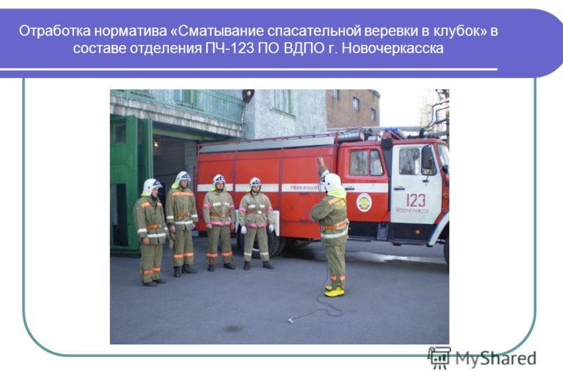 Отработка норматива «Сматывание спасательной веревки в клубок» в составе отделения ПЧ-123 ПО ВДПО г. Новочеркасска