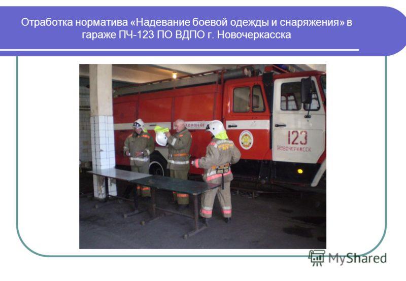 Отработка норматива «Надевание боевой одежды и снаряжения» в гараже ПЧ-123 ПО ВДПО г. Новочеркасска