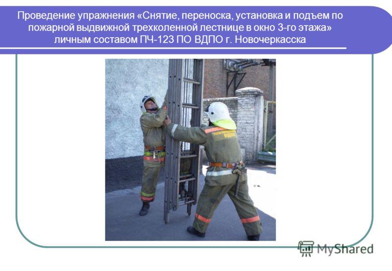 Проведение упражнения «Снятие, переноска, установка и подъем по пожарной выдвижной трехколенной лестнице в окно 3-го этажа» личным составом ПЧ-123 ПО ВДПО г. Новочеркасска