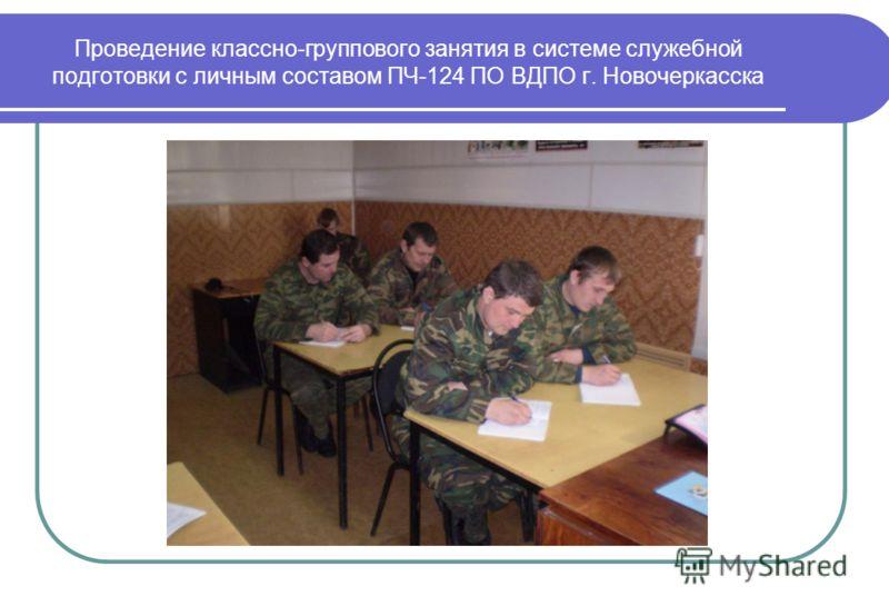 Проведение классно-группового занятия в системе служебной подготовки с личным составом ПЧ-124 ПО ВДПО г. Новочеркасска