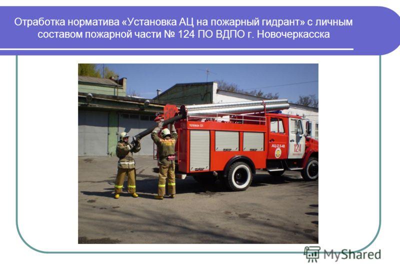 Отработка норматива «Установка АЦ на пожарный гидрант» с личным составом пожарной части 124 ПО ВДПО г. Новочеркасска