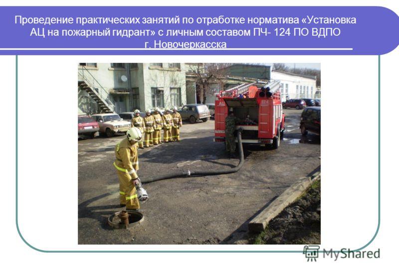 Проведение практических занятий по отработке норматива «Установка АЦ на пожарный гидрант» с личным составом ПЧ- 124 ПО ВДПО г. Новочеркасска