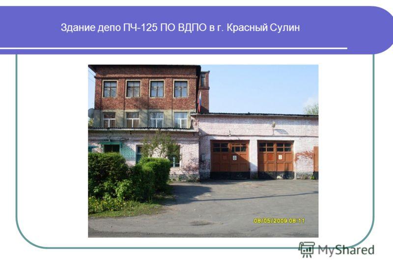 Здание депо ПЧ-125 ПО ВДПО в г. Красный Сулин