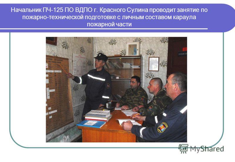 Начальник ПЧ-125 ПО ВДПО г. Красного Сулина проводит занятие по пожарно-технической подготовке с личным составом караула пожарной части
