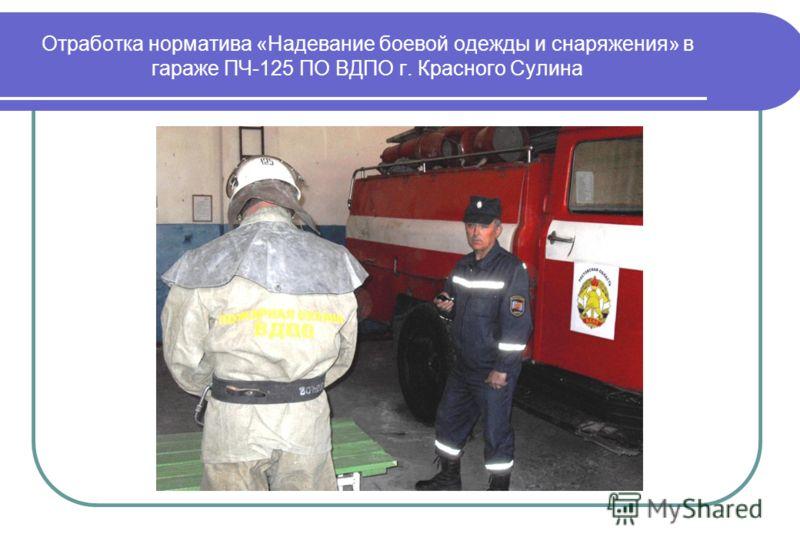 Отработка норматива «Надевание боевой одежды и снаряжения» в гараже ПЧ-125 ПО ВДПО г. Красного Сулина