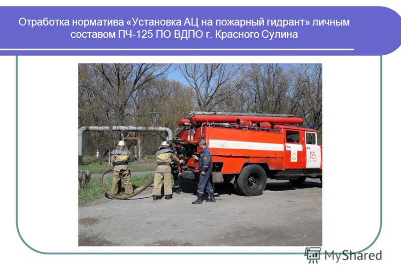 Отработка норматива «Установка АЦ на пожарный гидрант» личным составом ПЧ-125 ПО ВДПО г. Красного Сулина