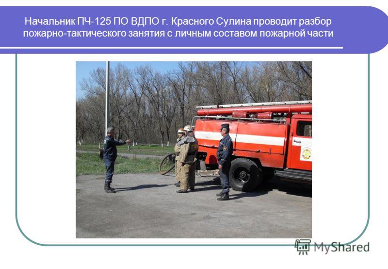 Начальник ПЧ-125 ПО ВДПО г. Красного Сулина проводит разбор пожарно-тактического занятия с личным составом пожарной части