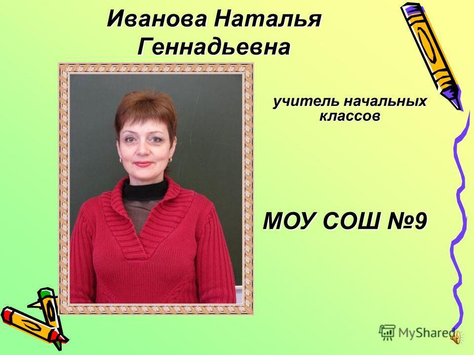 Иванова Наталья Геннадьевна МОУ СОШ 9 учитель начальных классов