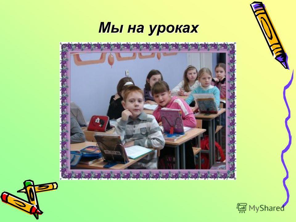 Мы на уроках