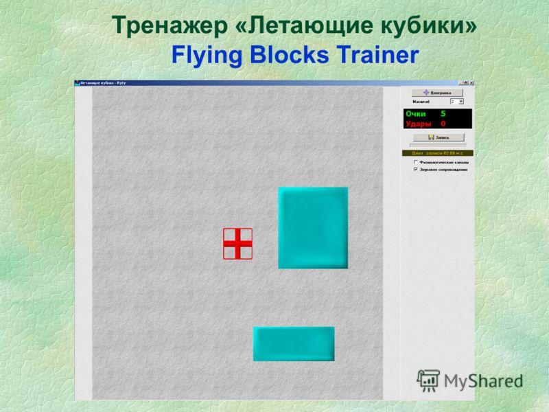 Тренажер «Летающие кубики» Flying Blocks Trainer