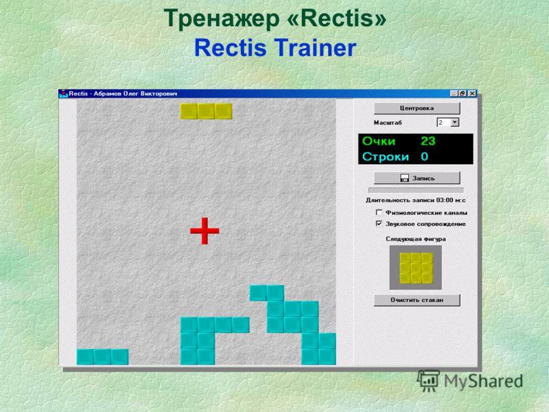 Тренажер «Rectis» Rectis Trainer