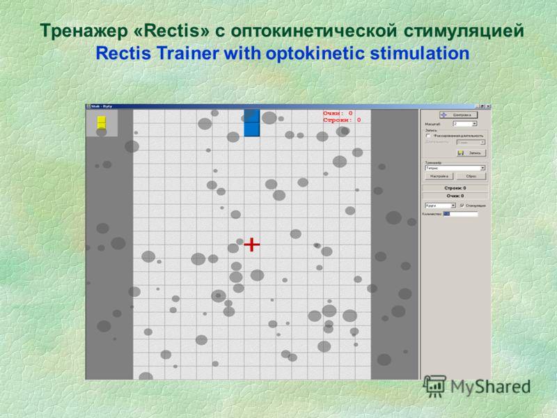 Тренажер «Rectis» с оптокинетической стимуляцией Rectis Trainer with optokinetic stimulation