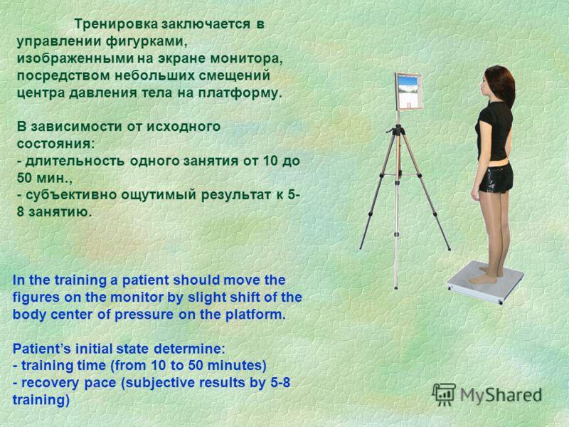 Тренировка заключается в управлении фигурками, изображенными на экране монитора, посредством небольших смещений центра давления тела на платформу. В зависимости от исходного состояния: - длительность одного занятия от 10 до 50 мин., - субъективно ощу