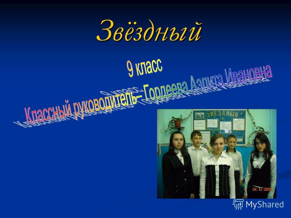 Презентация 9 класса МОУ «Сабанчинская ООШ» Яльчикского района ЧР Сабанчино-2009г.
