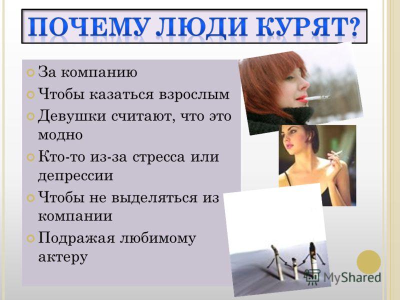 За компанию Чтобы казаться взрослым Девушки считают, что это модно Кто-то из-за стресса или депрессии Чтобы не выделяться из компании Подражая любимому актеру