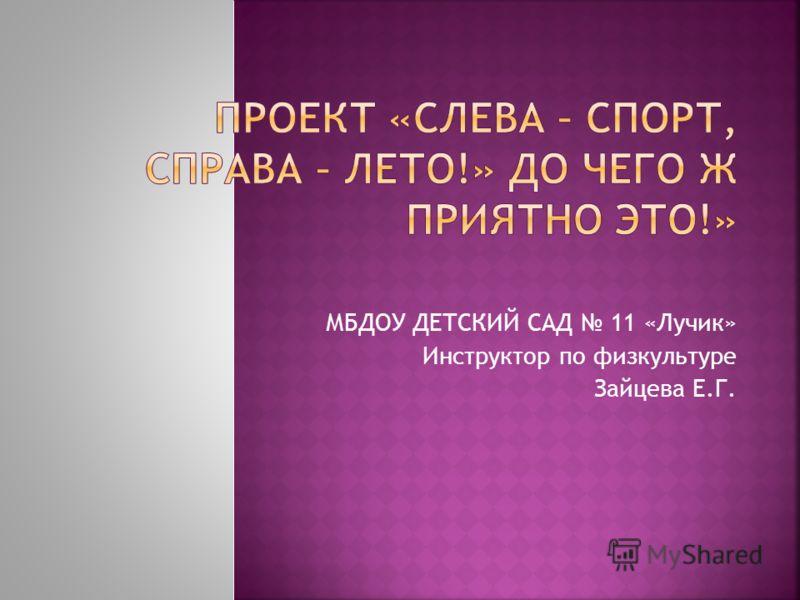 МБДОУ ДЕТСКИЙ САД 11 «Лучик» Инструктор по физкультуре Зайцева Е.Г.