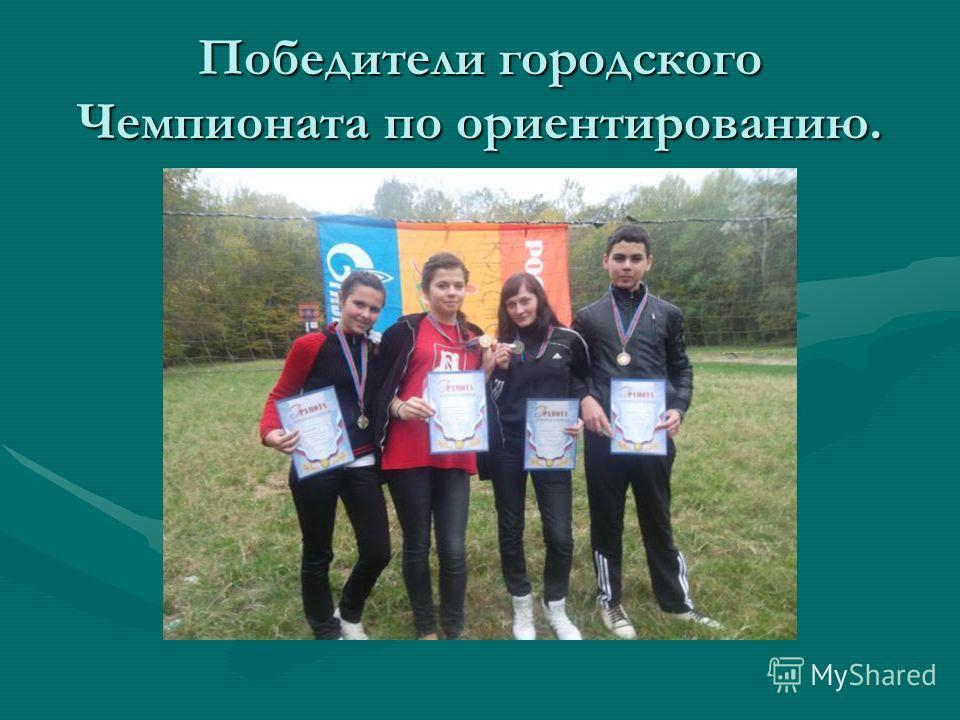 Победители городского Чемпионата по ориентированию.