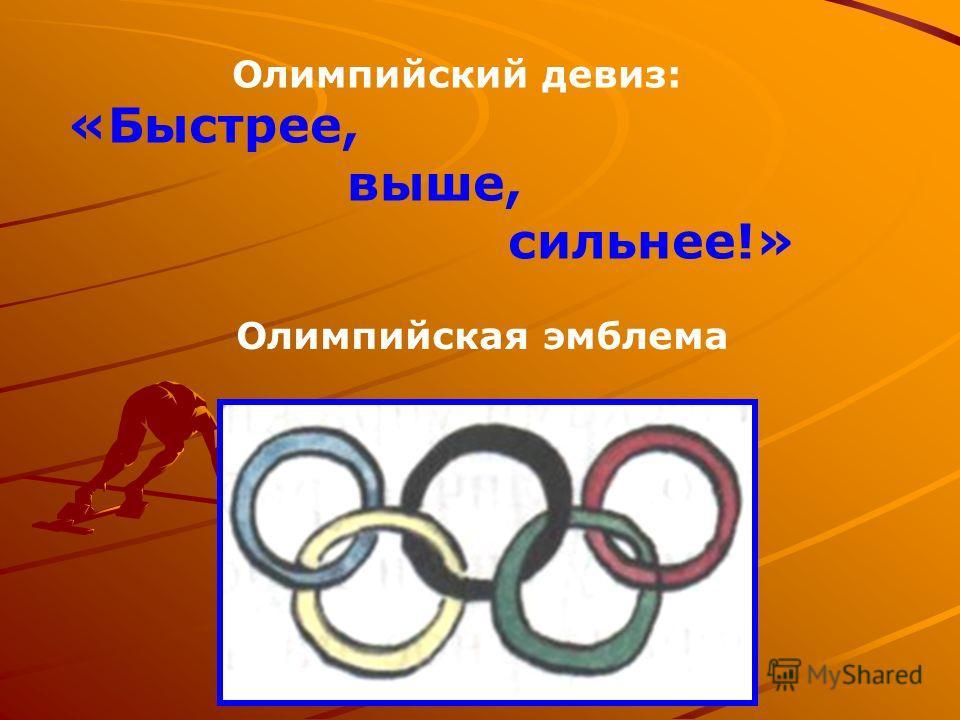 Олимпийский девиз: «Быстрее, выше, сильнее!» Олимпийская эмблема