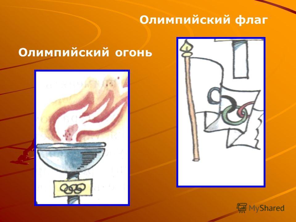 Олимпийский флаг Олимпийский огонь