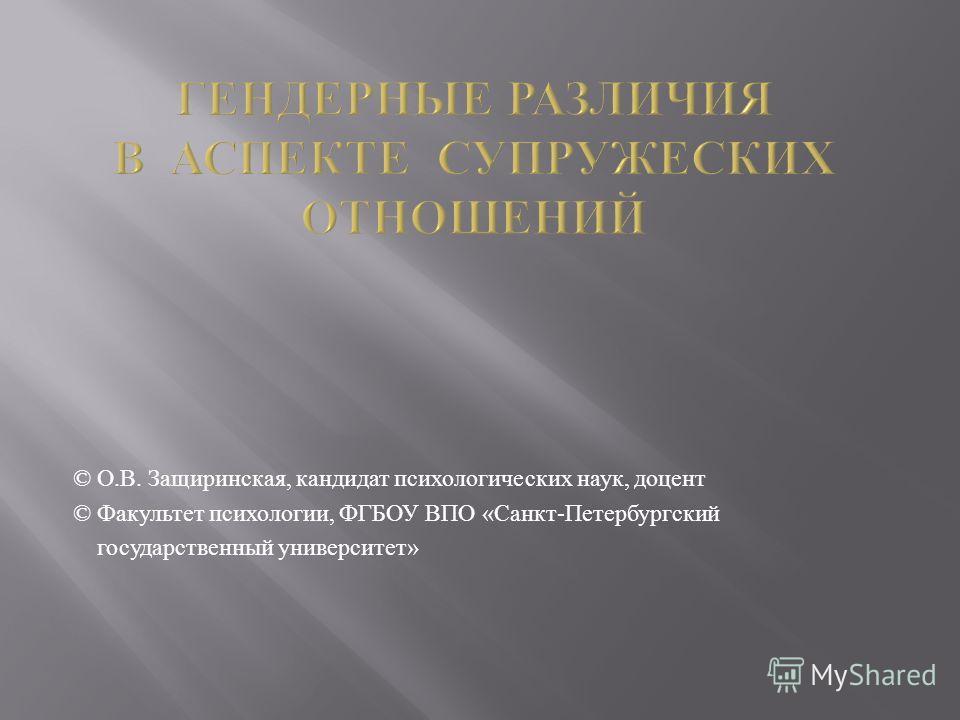 © О. В. Защиринская, кандидат психологических наук, доцент © Факультет психологии, ФГБОУ ВПО « Санкт - Петербургский государственный университет »