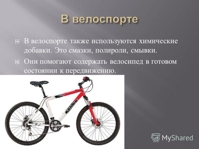 В велоспорте также используются химические добавки. Это смазки, полироли, смывки. Они помогают содержать велосипед в готовом состоянии к передвижению.