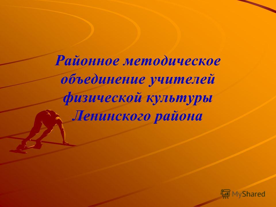 Районное методическое объединение учителей физической культуры Ленинского района