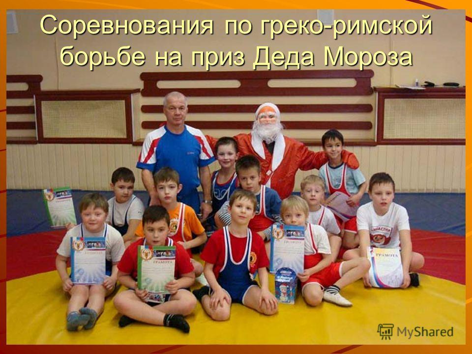 Соревнования по греко-римской борьбе на приз Деда Мороза