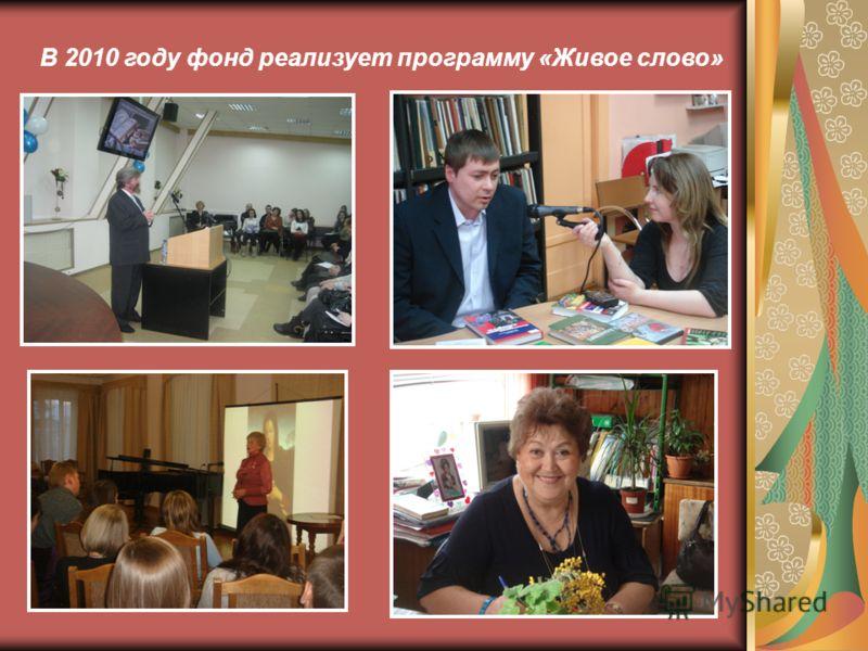 В 2010 году фонд реализует программу «Живое слово»