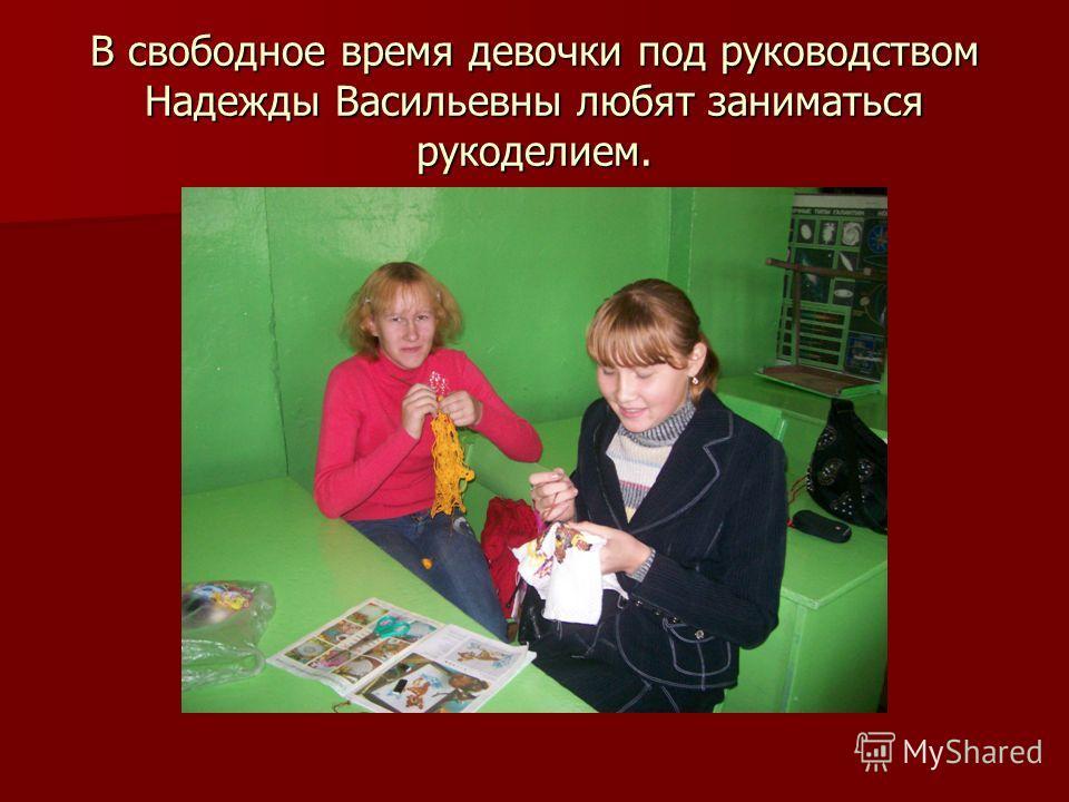 В свободное время девочки под руководством Надежды Васильевны любят заниматься рукоделием.