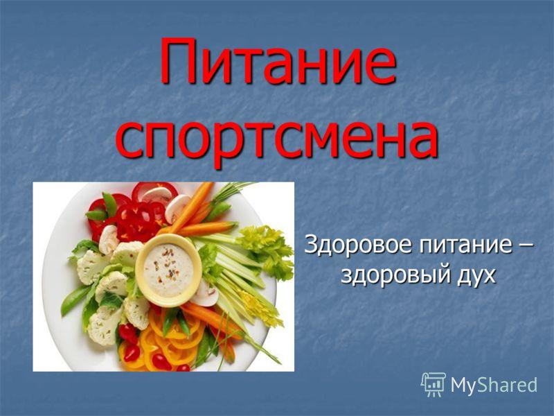 здоровое питание здоровый организм