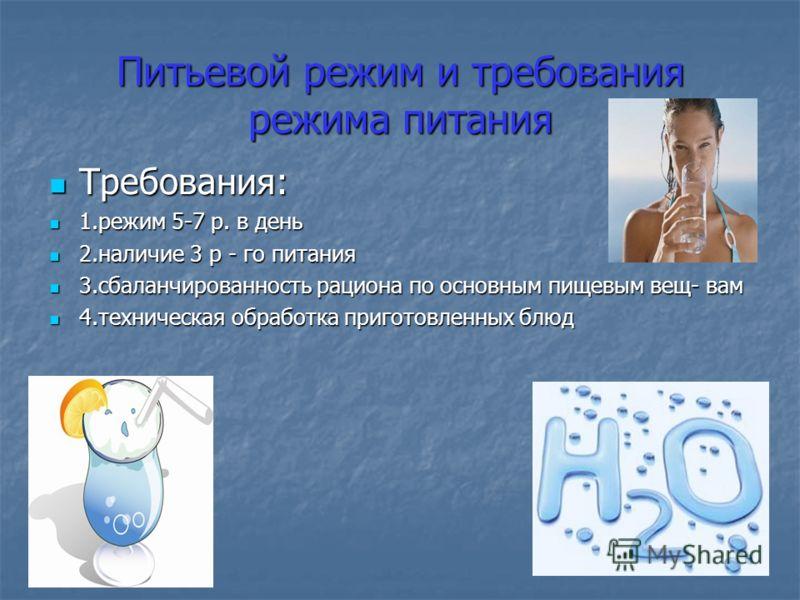 Питьевой режим и требования режима питания Требования: Требования: 1.режим 5-7 р. в день 1.режим 5-7 р. в день 2.наличие 3 р - го питания 2.наличие 3 р - го питания 3.сбаланчированность рациона по основным пищевым вещ- вам 3.сбаланчированность рацион